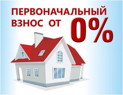 Продавать квартиру под ипотеку